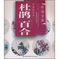 学画宝典 中国画技法:杜鹃 百合 王中仁 海峡出版发行集团,福建美术出版社 9787539323442