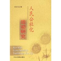 人民公社化运动研究 安贞元 中央文献出版社 9787507314298