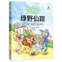 绿野仙踪 正版书 能打动孩子心灵的世界经典童话 儿童文学故事书 三四五六年级小学生课外必读阅读书籍中国少年儿童出版社