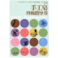 手工皂指导书 (美)沃森 等 华夏出版社 9787508072968