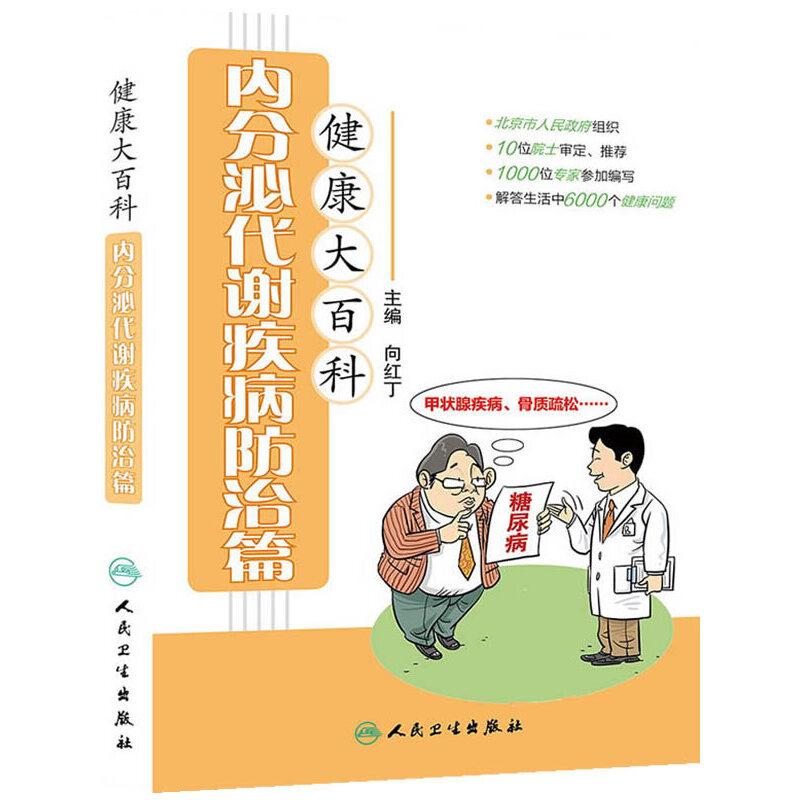 健康大百科·内分泌代谢疾病防治篇