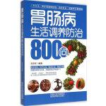 胃肠病生活调养防治800问
