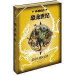 神秘日志・恐龙世纪――探寻失落的世界