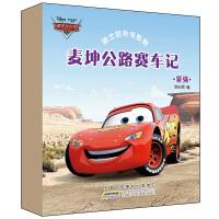 迪士尼布书系列・麦坤公路赛车记