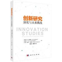 创新研究:演化与未来挑战