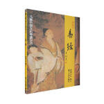 易经(注音版)――儿童中国文化导读之六