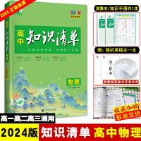 2020版曲一线 高中知识清单物理 53工具书 高中物理 高考复习资料 高中物理知识大全基础知识手册 高一高二高三物理