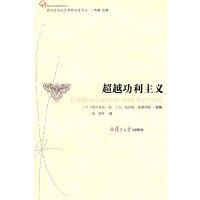 超越功利主义(西方经济社会思想名著译丛)