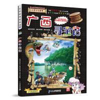 大中华寻宝系列23 广西寻宝记