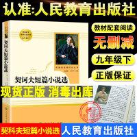 契诃夫短篇小说选人民教育出版社九年级下册初中语文教材指定阅读书系