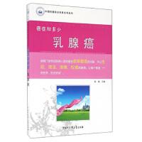 【正版二手书9成新左右】知多少:癌 张斌 中国大百科全书出版社