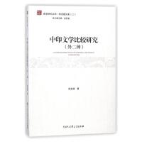 【二手书8成新】中印文学比较研究(外二种 中国大百科全书出版社