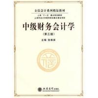 【正版二手书9成新左右】中级财务会计学(第三版(张维宾 张维宾 立信会计出版社