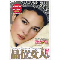 【正版二手书9成新左右】品位女人 雅妮 中央编译出版社
