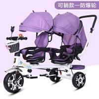 双胞胎三轮车儿童双人座脚踏车双胞胎婴儿推车1-7岁宝宝车 浅紫色 前小转座后躺彩轮
