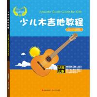 少儿木吉他教程 汤克夫 等 现代出版社 9787514365825 新华书店 正版保障