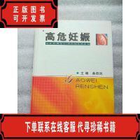 [二手八成新]高危妊娠人民军医出版社黄荷凤 著