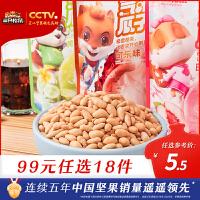 【三只松鼠_气泡瓜子仁120g】办公室休闲零食坚果炒货干果仁网红