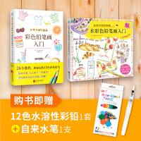 从零开始学画画(全二册) 赠:12色彩铅笔+自来水笔