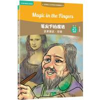 笔尖下的魔法:艺术家达.芬奇(世界名人小传英汉双语阅读)(可点读)