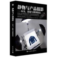 静物与产品摄影-布光.拍摄与维修技法 刘君武著 9787121273186