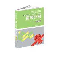 医学临床 三基 训练 医师分册 第四版(新版)吴钟琪湖南科技出版社