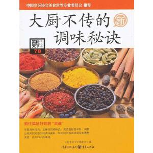 大厨不传的调味秘诀(电子书)