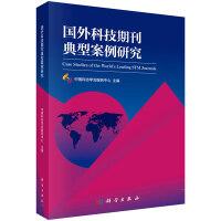国外科技期刊典型案例研究