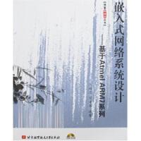 【二手书8成新】嵌入式网络系统设计:基于Atmel ARM7系列(附 刘健康,焦海波 北京航空航天大学出版社