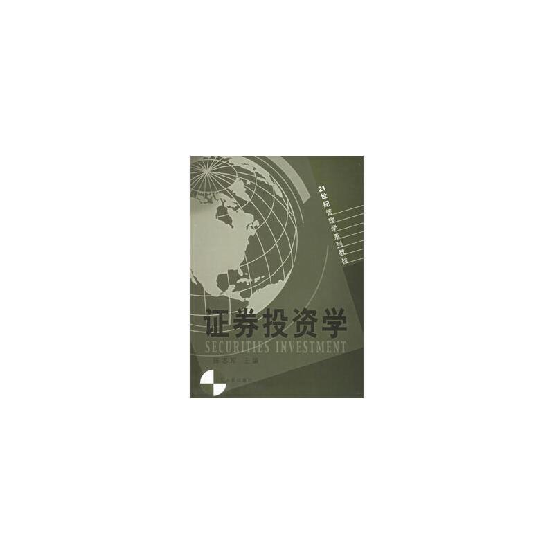 【旧书二手书9成新】证券投资学——21世纪管理学系列教材 陈志军 9787209037587 山东人民出版社 【保证正版,全店免运费,送运费险,绝版图书,部分书籍售价高于定价】