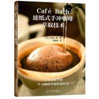 CaféBach滤纸式手冲咖啡萃取技术[日]田口护著;郭欣光明日报出版社