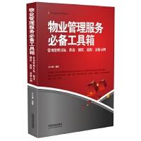 物业管理服务必备工具箱:常用管理目标、职责、制度、流程、表格示例