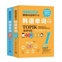 跟韩国老师学习韩语单词:韩语能力考试(TOPIK)必备词汇套装(全2册)