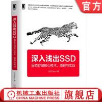 官方正版 深入浅出SSD:固态存储核心技术、原理与实战 SSDFans 硬盘 存储 固态存储 闪存 云计算 虚拟化 97