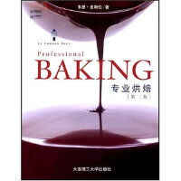 BAKING专业烘焙(第三版)