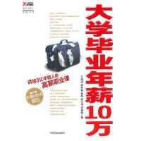 【正版二手书9成新左右】大学毕业年薪10 王海涛 中国商业出版社
