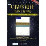 C程序设计 软件工程环境(原书第3版) (美)佛罗赞,(美)吉尔伯格 ,黄林鹏 机械工业出版社 97871112376