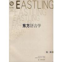 东方语言学