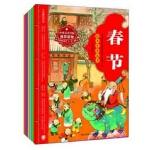 绘本中华故事・传统节日?套装(全6册)(让孩子了解节日里的故事)