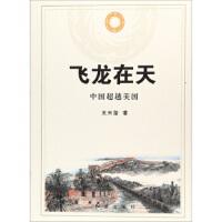 【正版二手书9成新左右】飞龙在天 中国超越美国 王天玺 红旗出版社