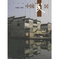 【正版二手书9成新左右】中国民居 单德启 五洲传播出版社