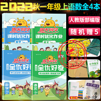 阳光同学一年级下册课时优化作业+全优好卷语文数学一年级下册全4本部编版2020春人教版