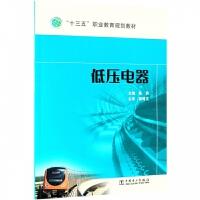 低压电器(十三五职业教育规划教材)