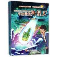 【二手旧书九成新文学】书包里的外星人(上下册) /一墨;山子 ?