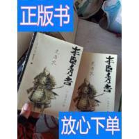 [二手旧书9成新]丰臣秀吉(上下册) /[日]山冈庄八 重庆出版社