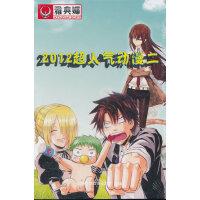 2012超人气动漫二(DVD)游戏