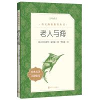 老人与海(《语文》阅读丛书)人民文学出版社