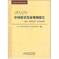 """2012年中国质量发展观测报告:面向""""转型质量""""的共同治理"""