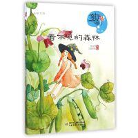 看不见的森林/儿童文学童书馆中国童话新势力