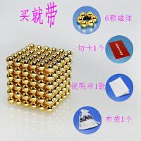 磁石强力磁铁巴克球巴克球(金色)216颗魔方磁球直径5mm玩具